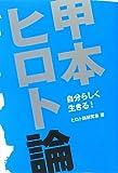 甲本ヒロト論 (TWJ books)