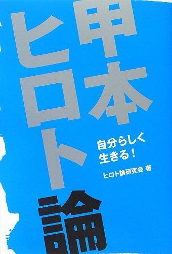 甲本ヒロト論 (TWJ books)の詳細を見る