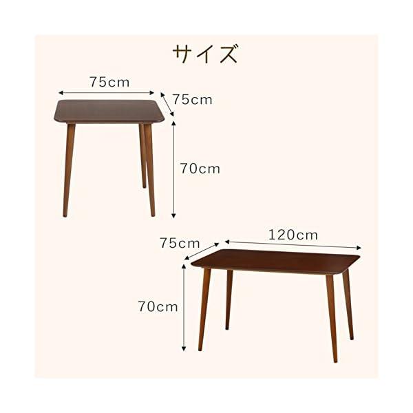 不二貿易 ダイニングテーブル エクレア 幅75...の紹介画像6