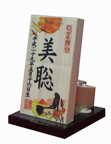 """【雛飾り】 """"オルゴール付き 立札"""" 名入れ料込です..."""