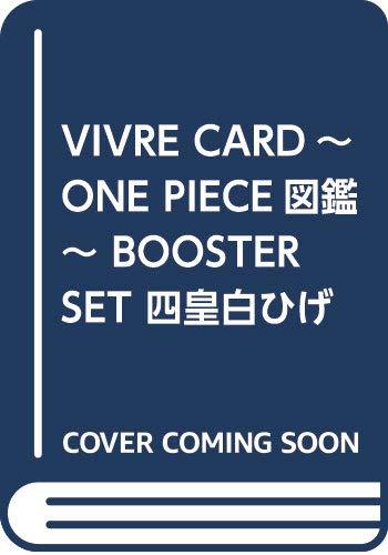 """[画像:VIVRE CARD~ONE PIECE図鑑~ BOOSTER SET """"四皇""""白ひげ海賊団!! (コミックス)]"""