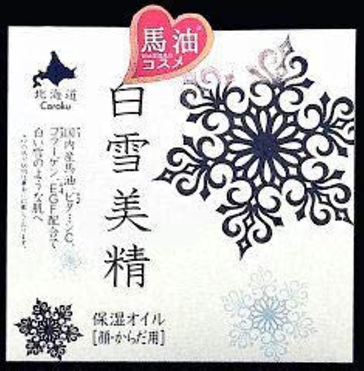 進むアマチュア原理◆【Coroku】保湿オイル◆白雪美精(顔?からだ用) 90ml◆