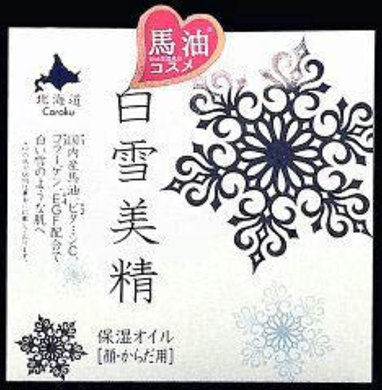 リダクタービンみがきます◆【Coroku】保湿オイル◆白雪美精(顔?からだ用) 90ml◆