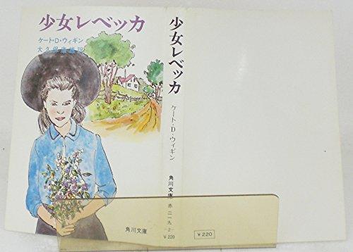 少女レベッカ (角川文庫)の詳細を見る