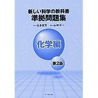 新しい科学の教科書準拠問題集 化学編 第2版