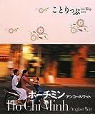ことりっぷ 海外版 ホーチミン アンコールワット (旅行ガイド) 画像