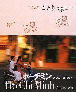 ことりっぷ 海外版 ホーチミン アンコールワット (旅行ガイド)