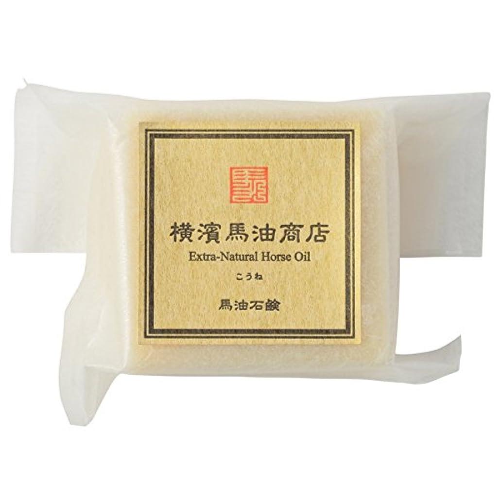 近代化するリス処理無添加馬油石鹸 (こうね馬油) 100g