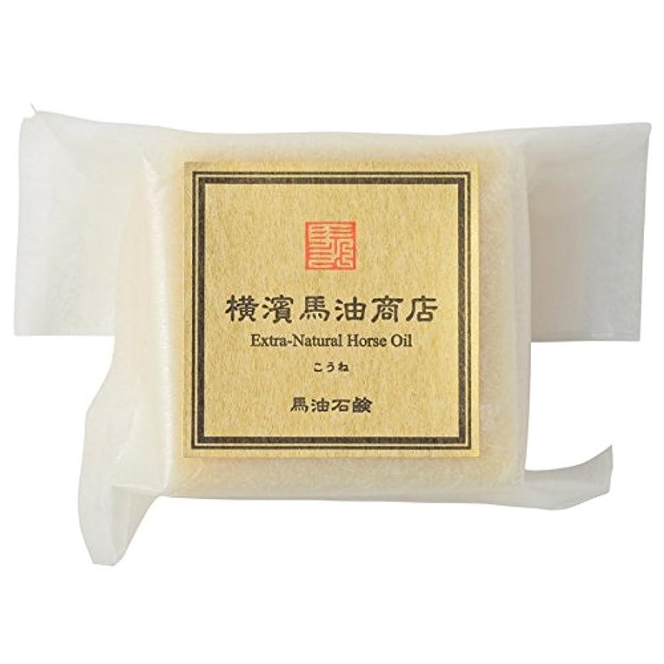 抽象化粒許す無添加馬油石鹸 (こうね馬油) 100g