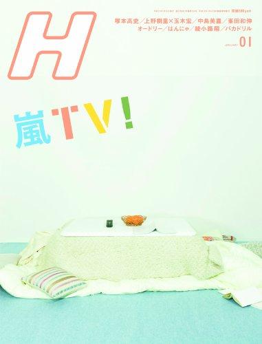 H (エイチ) 2010年 01月号 [雑誌]