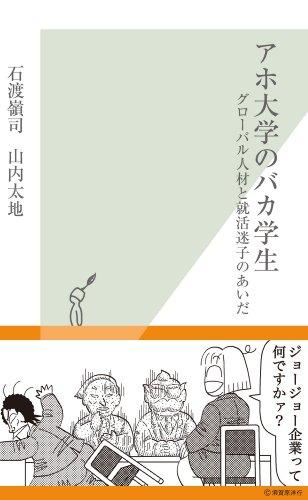 アホ大学のバカ学生〜グローバル人材と就活迷子のあいだ〜 (光文社新書)
