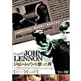 ジョン・レノンを撃った男 [レンタル落ち]