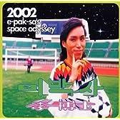 李博士の2002年宇宙の旅