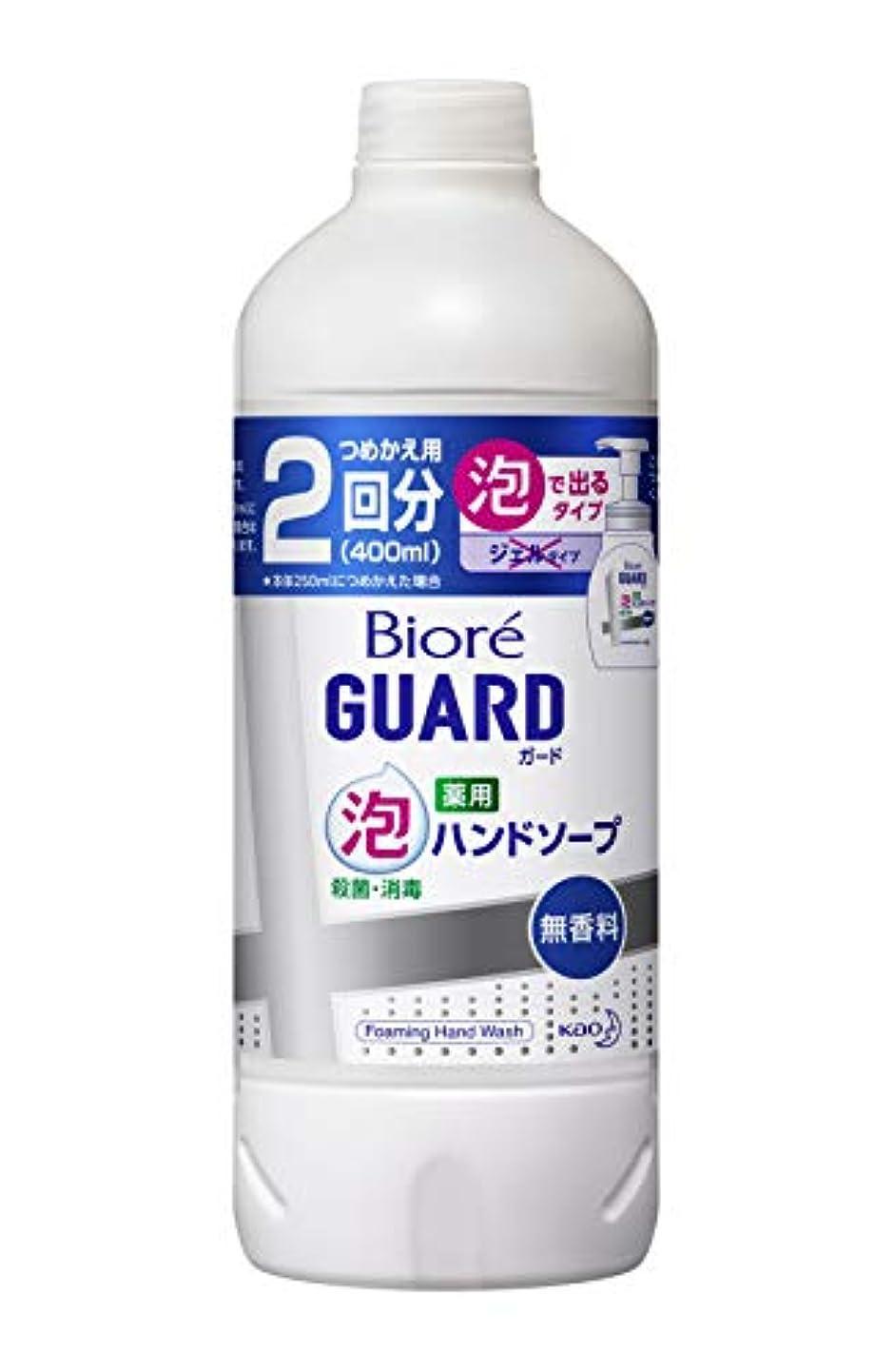 喉が渇いた空気反映するビオレガード薬用泡ハンドソープ 無香料 つめかえ用 400ml