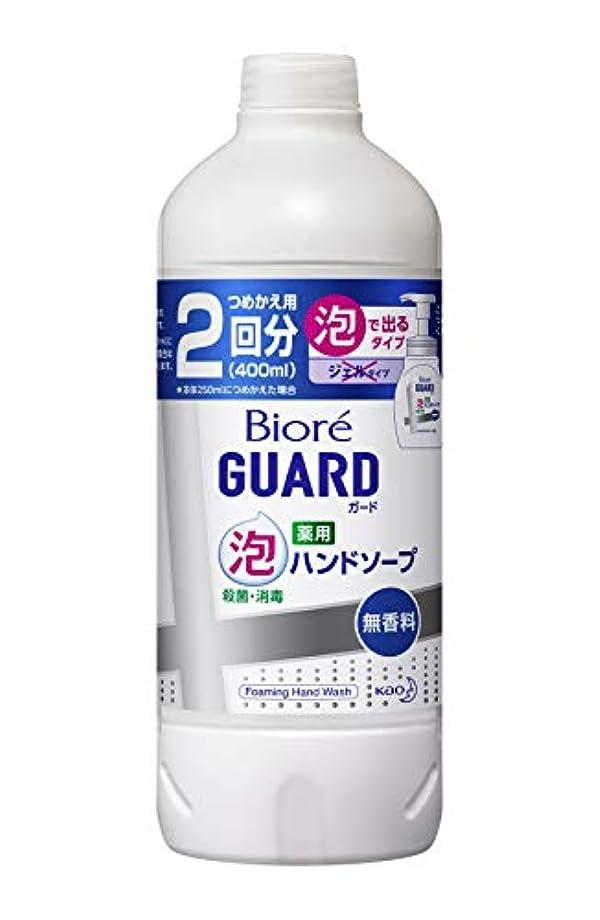原因ジャンプぞっとするようなビオレガード薬用泡ハンドソープ 無香料 つめかえ用 400ml