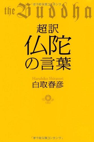 超訳 仏陀の言葉の詳細を見る