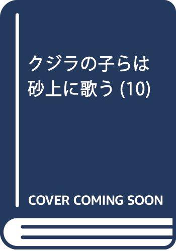 クジラの子らは砂上に歌う(10): ボニータ・コミックス