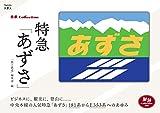 旅鉄Collection 001 特急「あずさ」