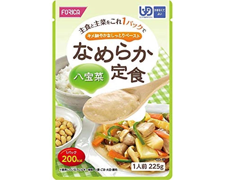 矩形可能性組立なめらか定食 八宝菜 225g (ホリカフーズ)