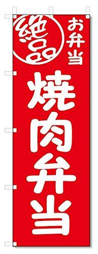 [해외]깃발 맛있는 불고기 도시락 (W600 × H1800)/Rising flag Flag of Yakiniku bento (W600 × H1800)