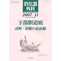 消化器外科 2007年 11月号 [雑誌]