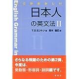 ここがおかしい 日本人の英文法II
