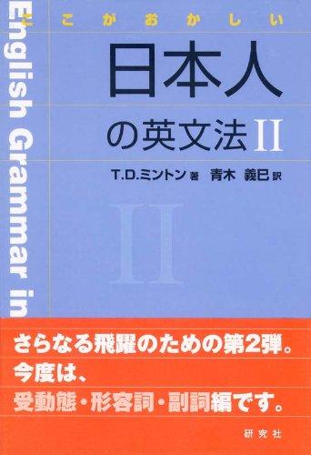 ここがおかしい 日本人の英文法IIの詳細を見る