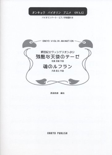 OVA.12 新世紀エヴァンゲリオン(残酷な天使のデーゼ/魂のルフラン) ピアノ伴奏・バイオリンパート譜付