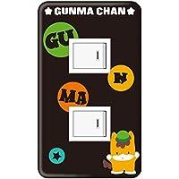 ゆるキャラ ぐんまちゃん スイッチプレート カバー GUNMA 2つ穴