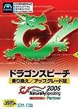 ドラゴンスピーチ・パートナー 2005 乗換UP