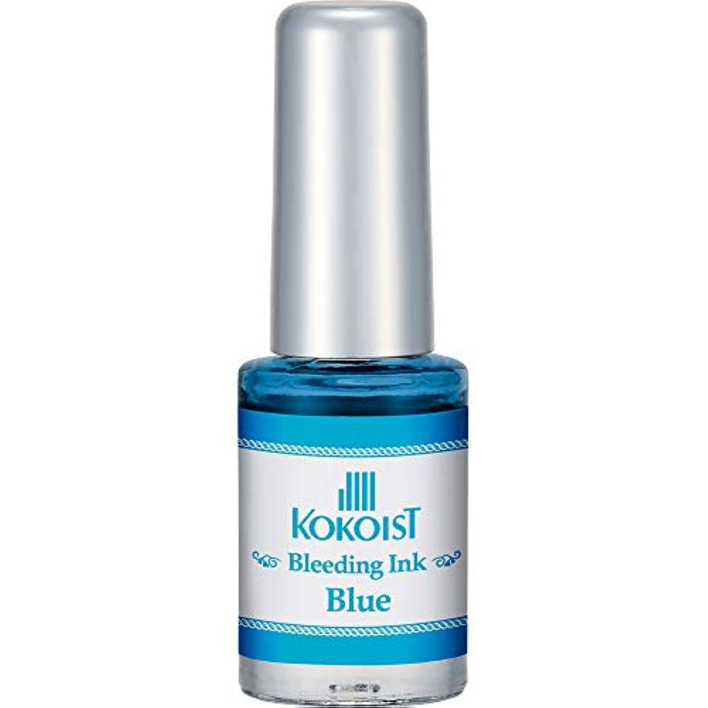 KOKOIST ブリーディングインク ブルー BI-02