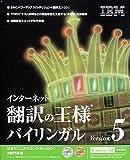 インターネット翻訳の王様バイリンガルV5