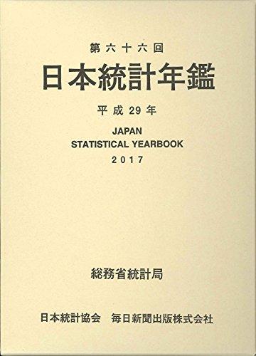 第六十六回日本統計年鑑 平成29年度版 2017の詳細を見る