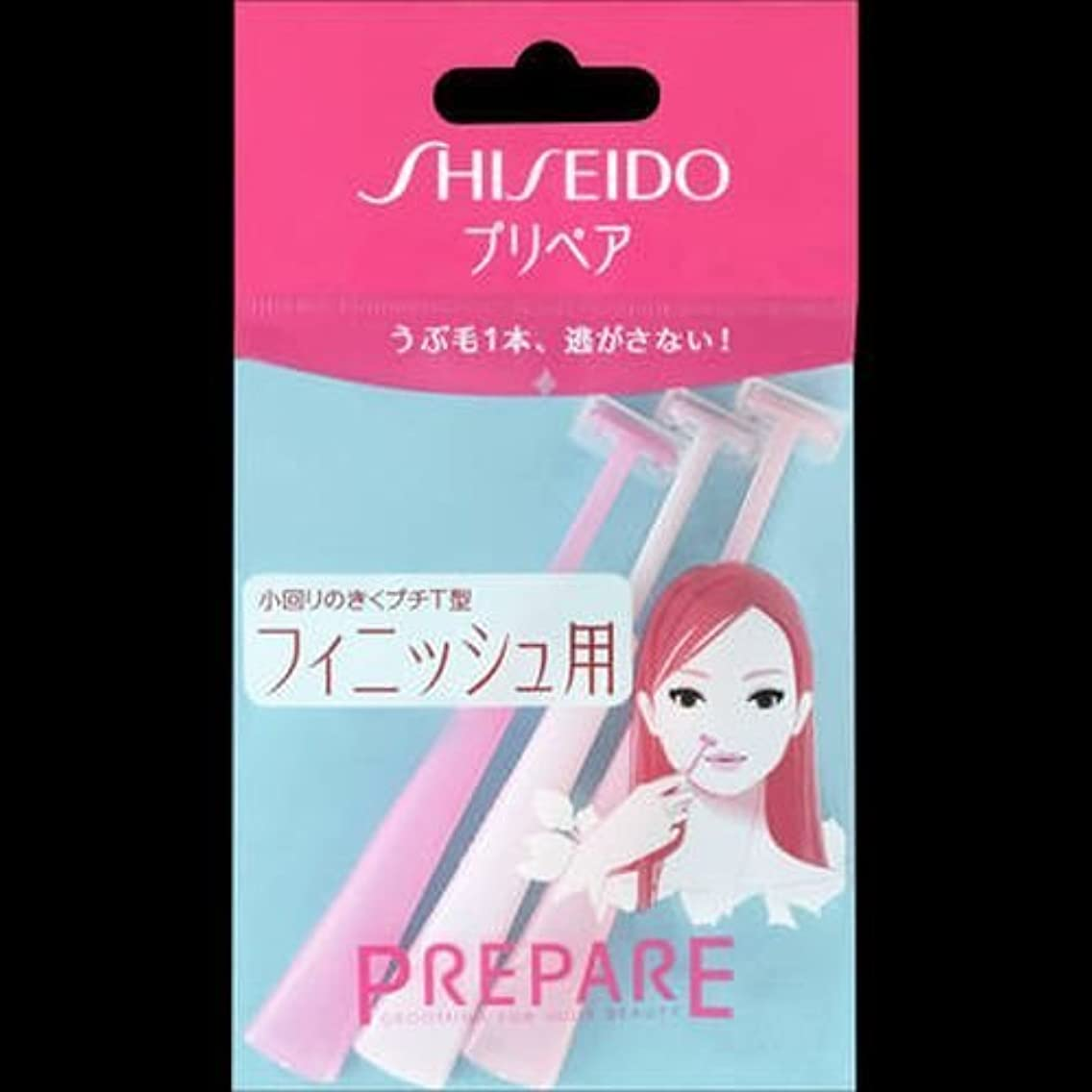 資生堂 プリペア フィニッシュ用(プチT)(3本)×2