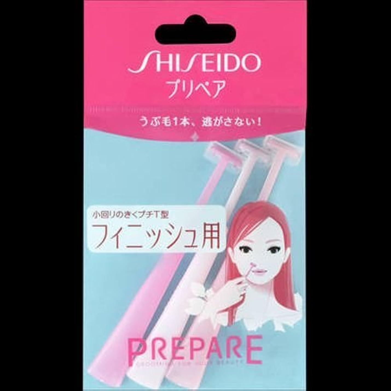 ホールドオールタバコ不愉快に資生堂 プリペア フィニッシュ用(プチT)(3本)×2