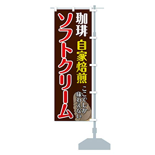 自家焙煎珈琲ソフトクリーム のぼり旗 サイズ選べます(ジャンボ90x270cm 右チチ)