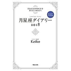 月星座ダイアリー2018 自分の「引き寄せ力」を育てたいあなたへ Keiko的Lunalogy