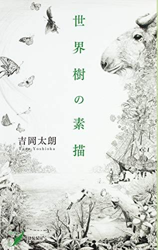 世界樹の素描 (現代短歌 (25))