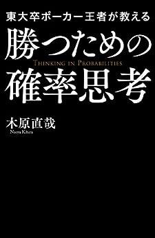 [木原 直哉]の東大卒ポーカー王者が教える勝つための確率思考 (中経出版)