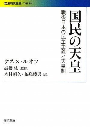 国民の天皇―戦後日本の民主主義と天皇制 (岩波現代文庫)の詳細を見る