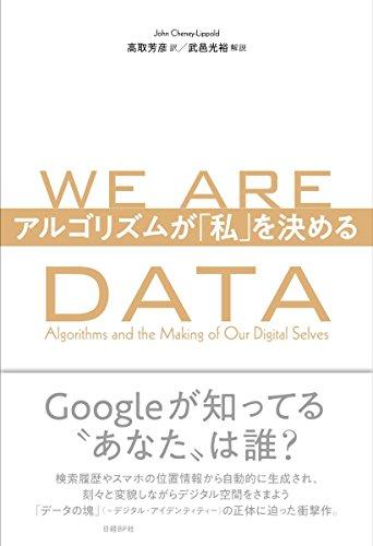 WE ARE DATA アルゴリズムが「私」を決めるの詳細を見る