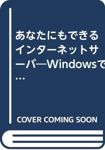 あなたにもできるインターネットサーバ―WindowsでもMacintoshでもOK!の詳細を見る