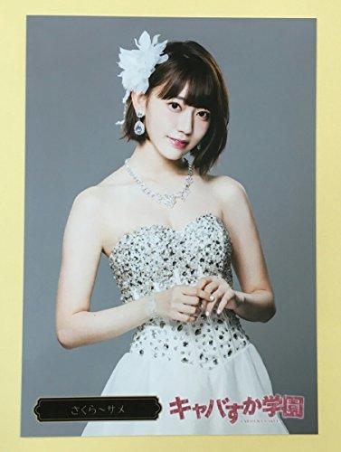 宮脇咲良 AKB48 キャバすか学園 スペシャルDVD 封入特典 公式生写真 HKT48
