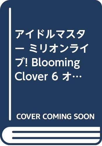 [画像:アイドルマスター ミリオンライブ! Blooming Clover 6 オリジナルCD付き限定版 (電撃コミックスNEXT)]
