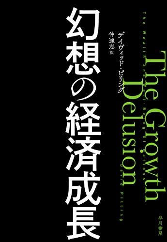 『幻想の経済成長』