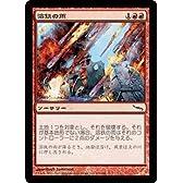 MTG 赤 日本語版 溶鉄の雨 MRD-101 コモン