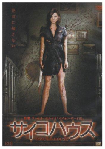 サイコハウス [DVD]