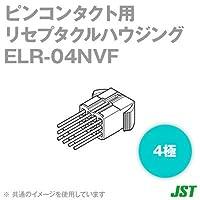 日本圧着端子製造 (JST) ELR-04NVF 10個 ELシリーズ リセプタクルハウジング (宙吊り専用) (ピンコンタクト用) (4極) SN