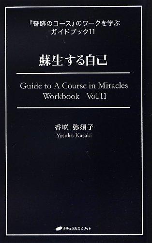 蘇生する自己 (『奇跡のコース』のワークを学ぶガイドブック11)