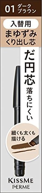 殺人者静脈鎮静剤フェルム カートリッジWアイブロウペンシル(入替用) 01 ダークブラウン